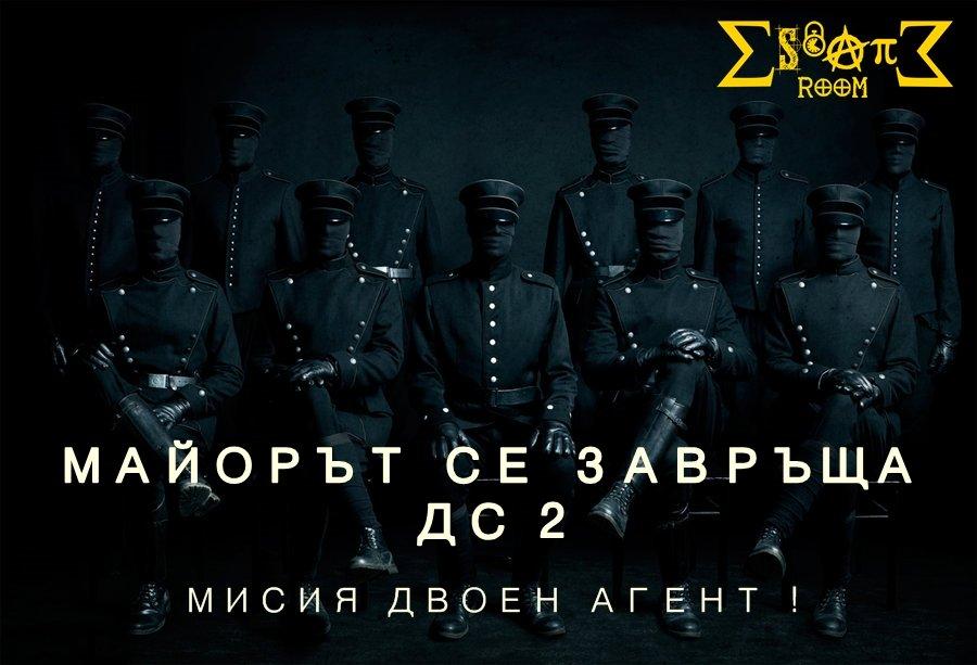 Майорът се завръща - Държавна сигурност 2